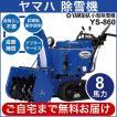 ヤマハ 除雪機 YS-860