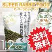 【送料無料】牧草市場 スーパーラビットフード メンテナンス 1.2kg