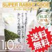 【送料無料】牧草市場 スーパーラビットフード グロース 1.0kg