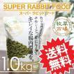 【発売記念スペシャルキャンペーン】【1個ご購入でお好きな牧草1kgプレゼント!】牧草市場 スーパーラビットフード シニア 1.0kg