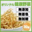 マペット健康野菜 無添加青パパイヤ30g(青ぱぱいや)◆乾燥野菜◆