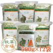 牧草市場 チモシーセット 牧草 (大) 各1kgx6種類
