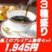 コーヒー コーヒー豆 送料無料 特上プレミアムコーヒーお試しセット