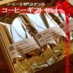 コーヒー コーヒー豆 送料無料 (一部地域除く)コーヒーギフト(200g×3種盛り)