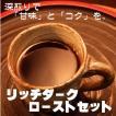 コーヒー コーヒー豆 送料無料 135g×3種類 リッチダーク・ローストセット ブレンドグアテマラマンデリン