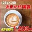 コーヒー豆 コーヒー250g おまかせ福袋 125g×2袋 自家焙煎 送料無料 ネコポス発送