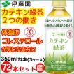 限定品 伊藤園カテキン緑茶350ml×72本(60+12) 送料無料 特定保健用食品 体脂肪 コレステロール