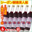 (6本セット)シーボン 酵素美人紫(5倍濃縮・4種のベリー味)(送料無料)