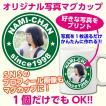 マグカップ 写真 名入れ アイコン ロゴ オシャレ オリジナル 誕生日 プレゼント ギフト