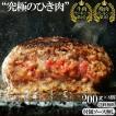 究極のひき肉で作る 牛100%ハンバーグステーキ120gチーズin12個 冷凍 送料無料(本州) 肉 ご飯のお供 お祝いに