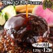 究極のひき肉で作る 牛100%ハンバーグステーキ120gプレーン12個 冷凍 送料無料(本州) 肉 ご飯のお供 お祝いに