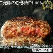 和牛ハンバーグ冷凍200gプレーン8個 送料無料(本州) 肉 ご飯のお供 お祝いに
