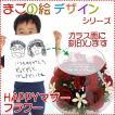 米寿のお祝い 贈り物 HAPPYマザーフラワー 大 赤色 まごの絵デザインタイプ 米寿、古希、喜寿、還暦祝い 女性のプレゼントに