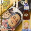 米寿のお祝い 贈り物 名入れラベル酒 似顔絵のみ 似顔絵1名様