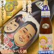米寿のお祝い 贈り物 名入れラベル酒 似顔絵のみ 日本酒 似顔絵2名様