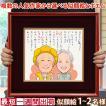 米寿のお祝い 贈り物 似顔絵ポエム 朱色色紙額 似顔絵人数1〜2人