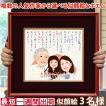 米寿のお祝い 贈り物 似顔絵ポエム 朱色色紙額 似顔絵人数3人