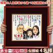 米寿のお祝い 贈り物 似顔絵ポエム 朱色色紙額 似顔絵人数4人 ネームインポエム