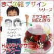 米寿のお祝い 贈り物 HAPPYマザーフラワー 大 カラーミックス まごの絵デザインタイプ 米寿 古希 喜寿 還暦のプレゼントに