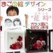 花時 はなとき まごの絵デザインタイプ プリザの花時計 フォトフレーム付き 米寿 古希 喜寿 還暦祝いのプレゼント