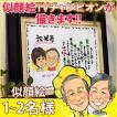 米寿のお祝い 贈り物 笑顔絵ポエム 似顔絵 1〜2名様