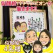 米寿のお祝い 贈り物 笑顔絵ポエム 似顔絵 4人様 米寿祝い プレゼント