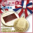 名入れのできるオリジナルメダル オンリーワンメダル 蝶付き金メダル 翌日出荷対応 父の日 プレゼント まだ間に合う 男性