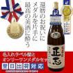 名入れラベル酒 蝶付きメダルセット  プリントラベル 翌日発送コース 名前入り 地酒 日本酒 父の日 プレゼント まだ間に合う 男性