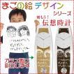 刻もう 伝想時計 まごの絵デザインタイプ 米寿 古希祝い 喜寿 還暦 プレゼント レビューで赤いちゃんちゃんこか還暦Tシャツプレゼント