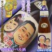 喜寿 プレゼント 男性 名入れラベル酒 似顔絵のみ 似顔絵2名様用 プレゼント 地酒 日本酒