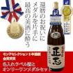 喜寿 プレゼント 男性 名入れラベル酒 メダルセット プリントラベル お酒 名前入り 地酒 日本酒