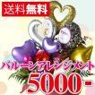 バルーンアレンジメント5000円 送料無料サプライズギフトに大人気