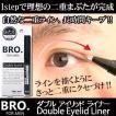 BRO.FOR MEN Double Eyelid Liner (ダブルアイリッドライナー)【ポスト投函送料無料】