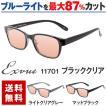 まぶしさ 眼精疲労軽減 白内障予防 医療用フィルターレンズ パソコンメガネ サプリサングラス ex11701 Exvue(エクスビュー)(男女兼用)