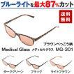 まぶしさ 眼精疲労軽減 白内障予防 医療用フィルターレンズ パソコンメガネ サプリサングラス Medical Glass (メディカルグラス)MG-301(男女兼用)