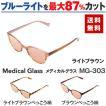 メガネ 眼鏡 めがね PC用 ブルー ライトをカット 医療用フィルターレンズ サプリサングラス Medical Glass (メディカルグラス)MG-303