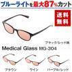 まぶしさ 眼精疲労軽減 白内障予防 医療用フィルターレンズ パソコンメガネ サプリサングラス Medical Glass (メディカルグラス)MG-304(男女兼用)