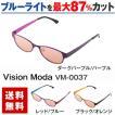 ブルーライトをカット 医療用フィルターレンズ PC用 眼鏡 めがね パソコンメガネ サプリサングラス Vision Moda(VM-0037)(男女兼用)