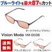 ブルーライトをカット 医療用フィルターレンズ PC用 眼鏡 めがね パソコンメガネ サプリサングラス Vision Moda(VM-0038)(男女兼用)