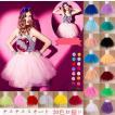 パニエ 16色お揃い チュールスカート 最人気のももクロ衣装に カラフル彩衣装 ふんわり広がるチュチュスカート パーティや発表会 イベント ダンス衣装