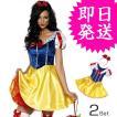 【即納】【送料無料】白雪姫 ハロウィン 衣装 コスプレ 仮装 コスチューム サンタ  大人用