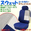 Bonform フロントバケットタイプ ソフトな手触り汎用フリーサイズシートカバー [スウエットコンビ] 運転席・助手席兼用 前1席 ダークブルー