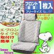 大垣産業[BONFORM]スヌーピーパターン[Snoopy Pattern]取付け/取外し簡単!エプロンタイプシートカバー 1席分 ホワイト