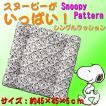 大垣産業[BONFORM]スヌーピーパターン[Snoopy Pattern]シングルクッション 1枚約45×45cm ホワイト