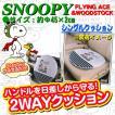 ハンドルシェードクッション フライングスヌーピー Flying Snoopy サイズ:約Φ45cm グレー 562039
