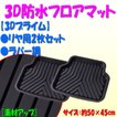 大垣産業[ボンフォーム] 3D立体フ...