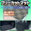 大垣産業[ボンフォーム]ラゲッジスペース/フロアマットの必需品!ハサミで自由な形状にカット出来るマット 『フリーカット』 約91×121cm スモーク