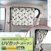 ボンフォーム スカンジナビア UVカットカーテン 2枚組 吸盤で取付け簡単!サイズ:約65×50cm