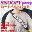 ボンフォーム スヌーピーパーティ[Snoopy Party]低反発ウレタンで体圧分散!シートベルトパッド ブラック