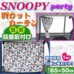 ボンフォーム スヌーピーパーティ[Snoopy Party]UVカット 日よけカーテン 約65×50cm ブラック